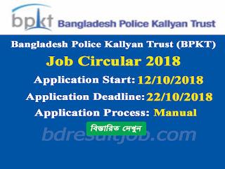 Bangladesh Police Kallyan Trust  Job Circular 2018