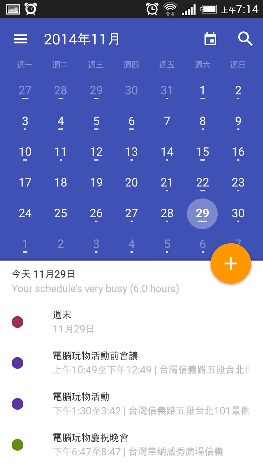 改變行動工作!電腦玩物 2014 最佳 Android App 推薦 Today%2BCalendar-08