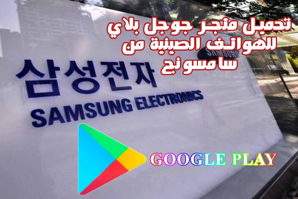 042ae5032 كيفية الحصول على متجر جوجل بلاي لهواتف الصينية Samsung