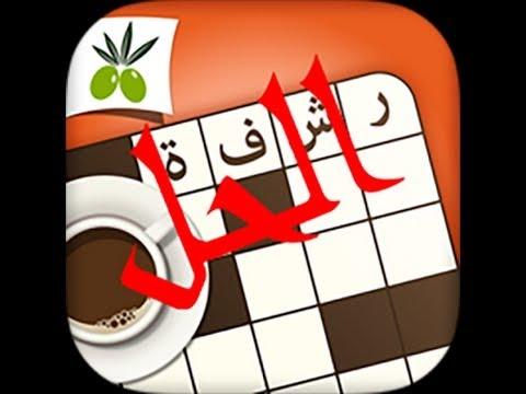 دهشة Daahsha جواب لغز بلا ثمن او مقابل من لعبة رشفة اللغز رقم 6 من المجموعة الاولى