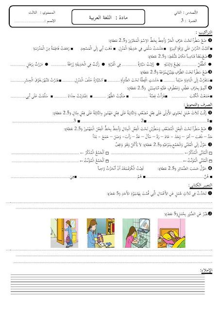 نموذج من المراقبة المستمرة اللغة العربية المرحلة الثالثة  3 المستوى الثالث