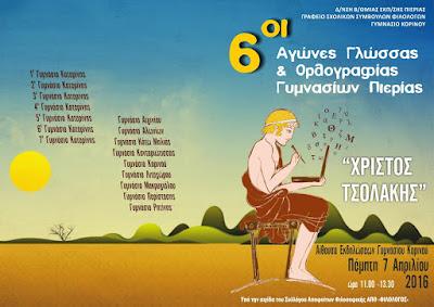 ΓΥΜΝΑΣΙΟ ΚΟΡΙΝΟΥ-6ος Διαγωνισμός Γλώσσας και Ορθογραφίας «ΧΡΙΣΤΟΣ ΤΣΟΛΑΚΗΣ»