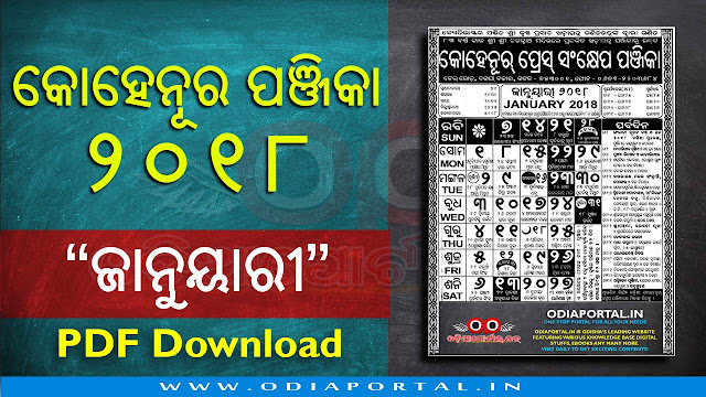 "Odisha Kohinoor Press 2018 ""January"" Month Odia Calendar Download (PDF) Some Important Holidays and Festivals on January 2018: 1- New Year 2- Debaviseka Purnima 4- Pusyaviseka 14- Makar Sankranti 22- Saraswati Puja 26- Republic Day of India 31- Agni Utsav"