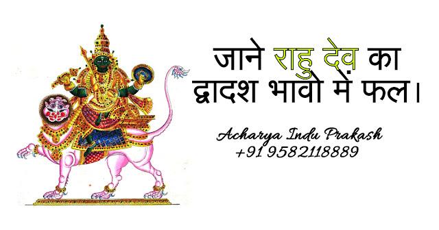 Rahu Ka Prabhav By Acharya Indu Prakash