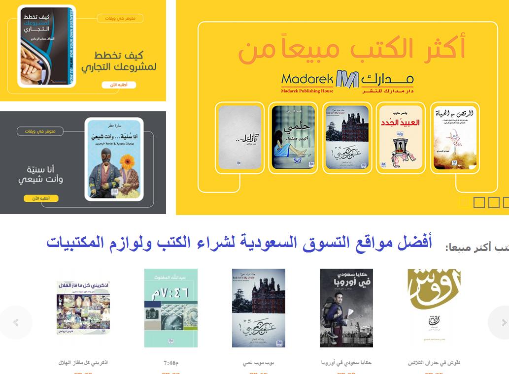 a0fdd0a7f أفضل مواقع التسوق السعودية لشراء الكتب ولوازم المكتبيات - موقع عرب شوبينج