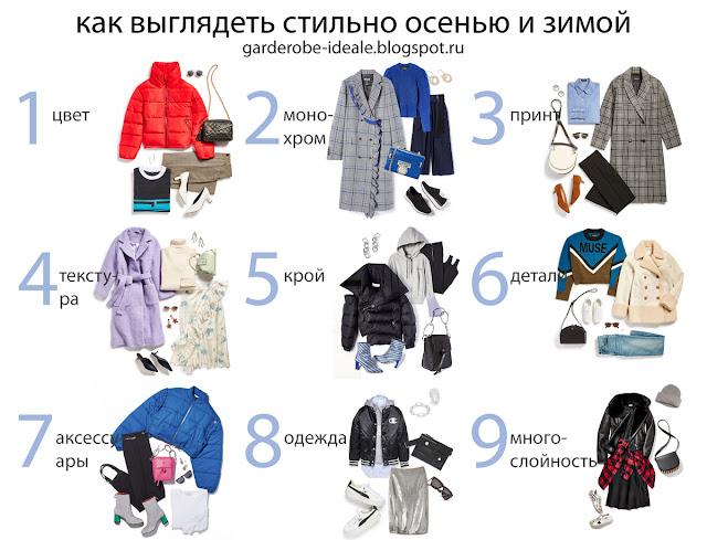 Девять стильных образов на осень и зиму