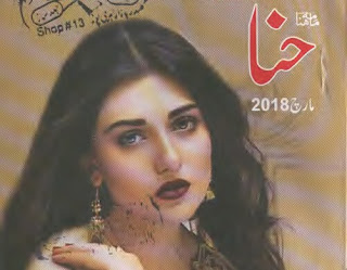 Hina Digest March 2018 Hina Digest March 2018 == Best Urdu Novel for Women in Pakistan