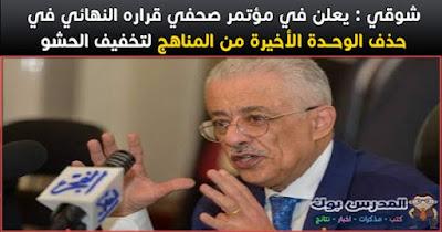 وزير التعليم يرد في مؤتمر صحفي علي طلب حذف الوحدة الأخير