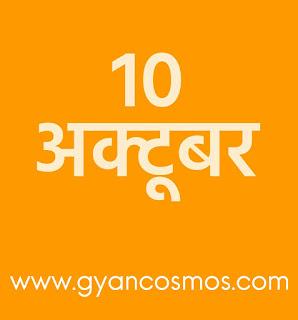 आज का इतिहास 10 अक्टूबर 10 October History in Hindi