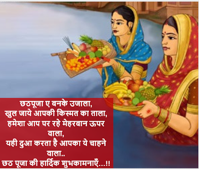 chhath puja sms in hindi