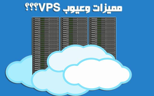 ما هو vps وما هي مميزات vps وما هي عيوبه
