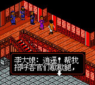 【GBC】仙劍奇俠傳:英雄劍中文版,經典武俠角色扮演RPG!