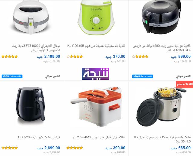احدث اسعار المقالي الكهربائية فى مصر 2018 بالصور جميع الانواع
