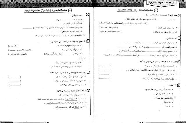 امتحان علوم محافظة الغربية رابعة ابتدائي ترم اول