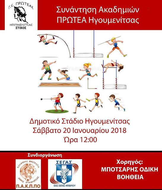 Συνάντηση Ακαδημιών ΠΡΩΤΕΑ Ηγουμενίτσας