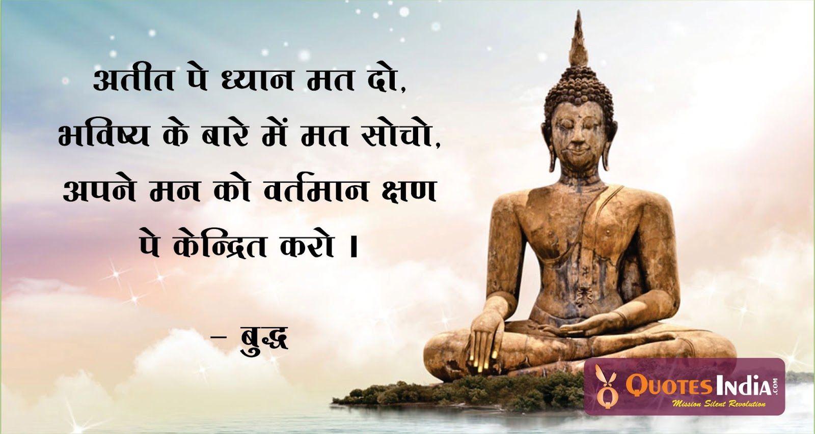 Atit Pe Dhyan Mat Do Buddha Quotes India Quotes Health