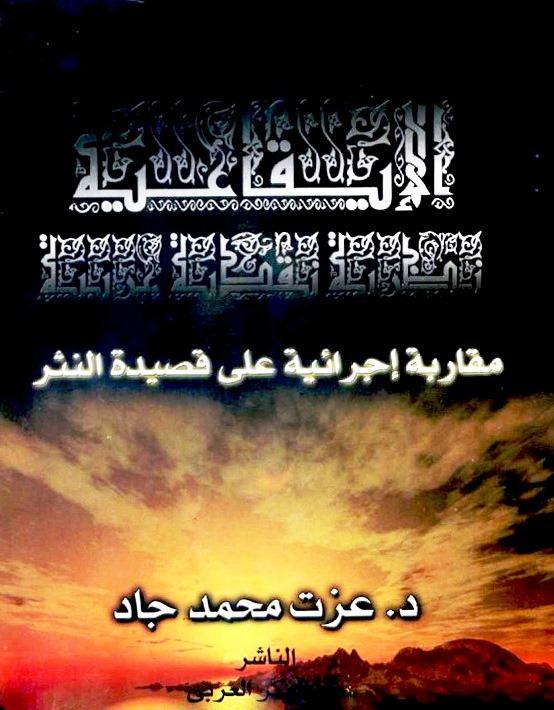 الادب المقارن محمد غنيمي pdf