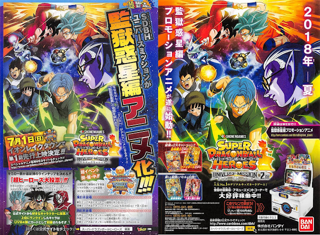Dragon Ball Heroes anime Toei Animation