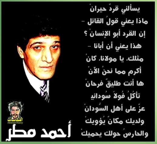 احمد مطر : يسألني قردٌ حيرانْ : - ماذا يعني قولُ القائل إن القرد أبو الإنسانْ ؟