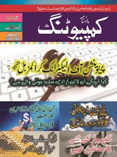 Computing Magazine May 2015