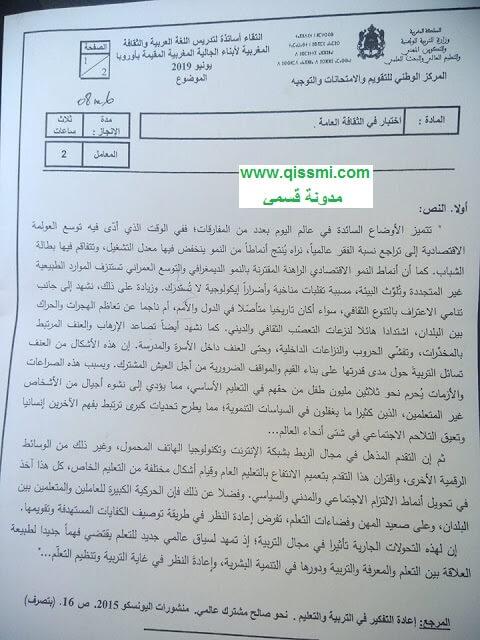 امتحان الثقافة المغربية التدريس أبناء الجالية المغربية المقيمة بالخارج