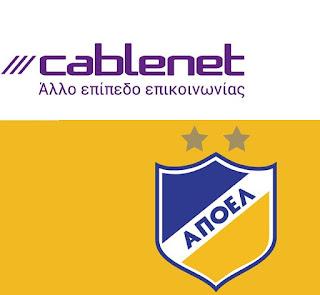 Προβάδισμα Cablenet