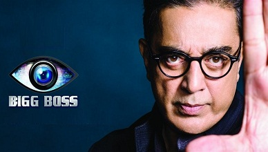 Bigg Boss Tamil Episode 1 Watch Online