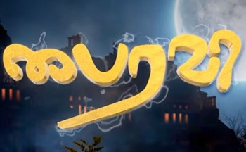 Bhairavi 06-08-2017 | Sun Tv Serial