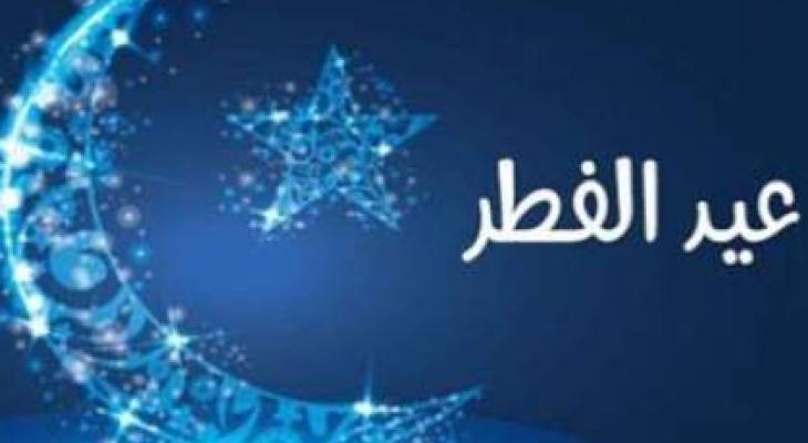 عيد الفطر,صور عيد الفطر ,أول أعياد المسلمين,أعياد المسلمين,صور, أول يوم يفطر فيه المسلمون بعد صيام شهر كامل