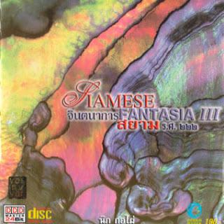 Download [Mp3]-[เพลงไทยประยุกต์] Siamese Fantasia จิตนาการสยาม (4 albums) 320Kbps 4shared By Pleng-mun.com