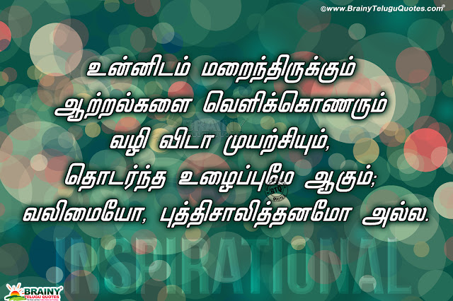 tamil quotes, inspirational tamil quotes, inspirational success sayings in tamil