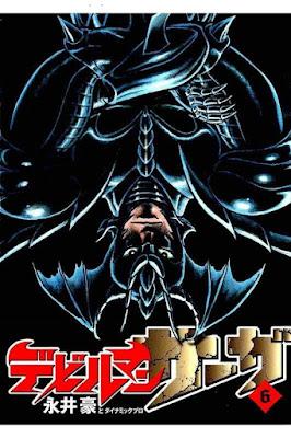 デビルマンサーガ 第01-06巻 raw zip dl