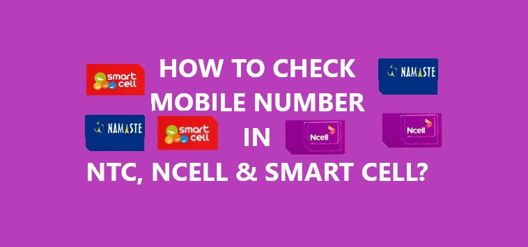 How to check own mobile number in NTC, NCELL & SMART CELL?