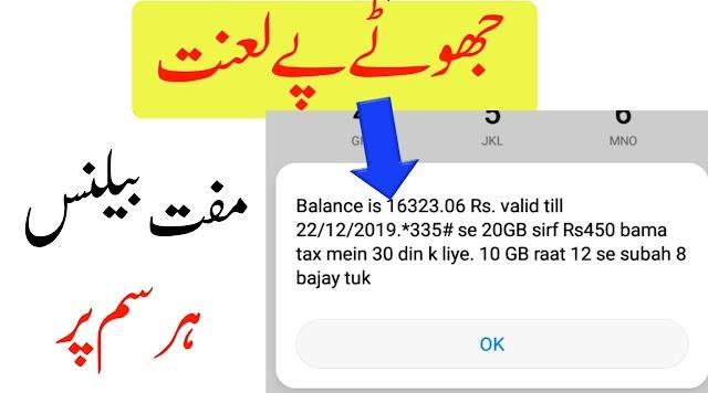 Alfa App Download By & Apk Urdu