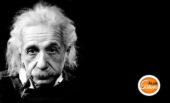 عشرة نصائح من أينشتاين للنجاح alberteinstein.jpg