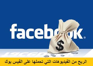 طريقة و شروط الربح من الفيديوهات التي تحملها على الفيس بوك
