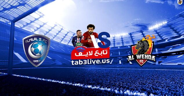 مشاهدة مباراة الهلال والوحدة بث مباشر اليوم 2020/09/04 الدوري السعودي