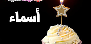 صور تورتات اعياد ميلاد باسم ايمان 2019 تورتة عيد ميلاد أيمان