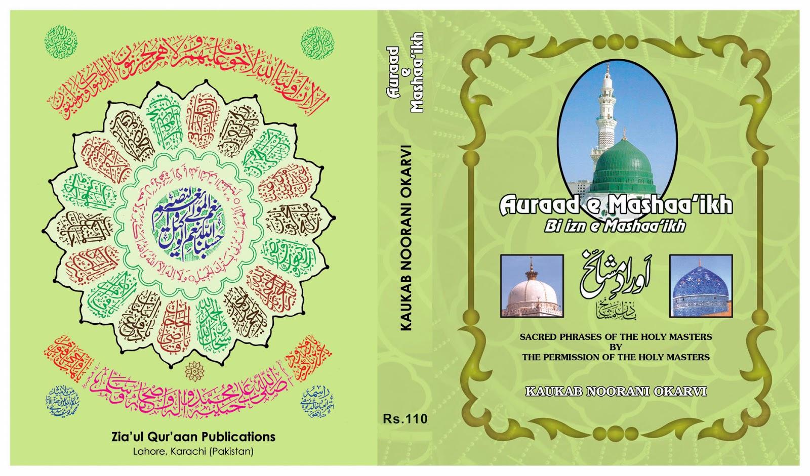 shabaan book allama kokab noorani okarvi