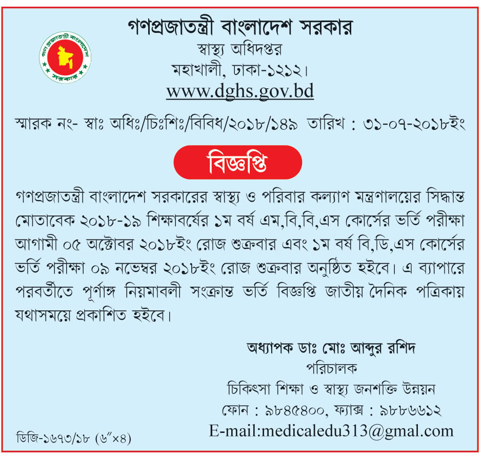 MBBS Admission Test Circular 2018-19