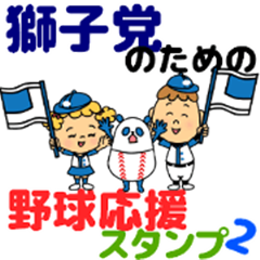 SAITAMA Baseball fan Sticker2