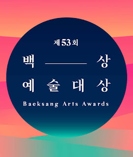 2017 (53rd) BaekSang Arts Awards/백상예술대상