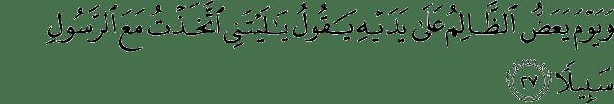 Al Furqan ayat 27