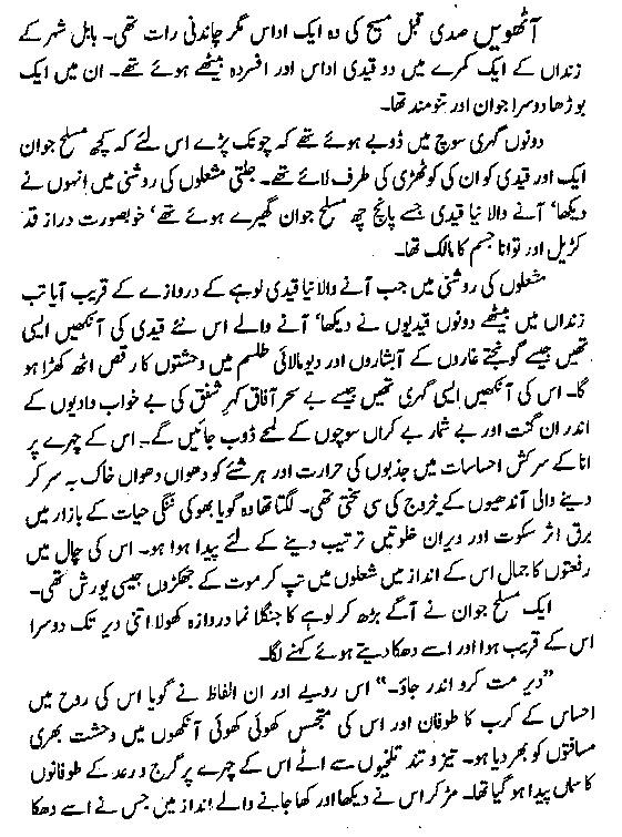 Aslam Rahi History Novels