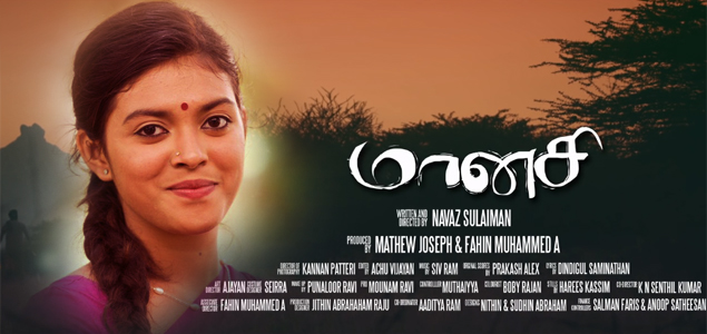 Tamil movie Maanasi 2019 wiki, full star cast, Release date, Actor, actress, Song name, photo, poster, trailer, wallpaper