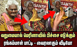 வறுமையால் மெரினாவில் பிச்சை எடுக்கும் ரங்கம்மாள் பாட்டி, Tamil kollywood news