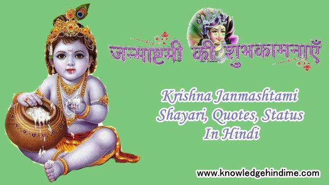 Krishna Janmashtami Shayari, Quotes, Status, In Hindi