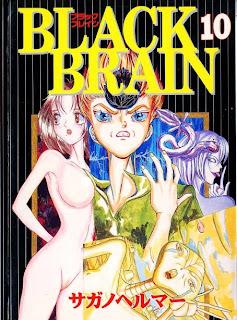 Black Brain v10e [サガノヘルマー]ブラック・ブレイン 第01 10巻