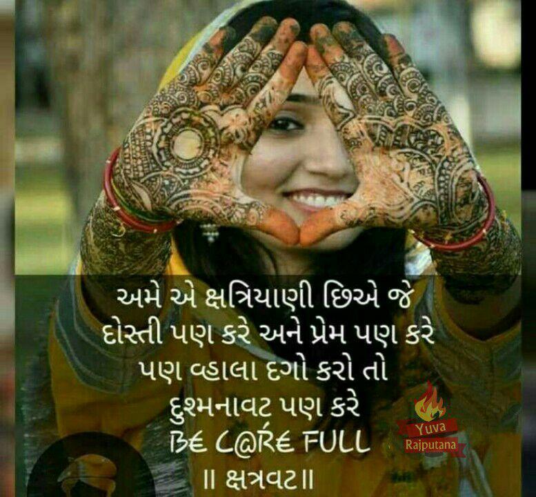 ક્ષત્રિયાણી છીએ | Baisa Attitude Status Gujarati | Yuva Rajputana