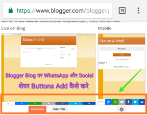 Blogger Blog Par WhatsApp Aur Social Share Buttons Add Kaise Kare